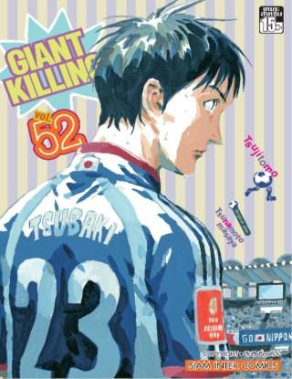 หน้าปก-giant-killing-เล่ม-52-ookbee