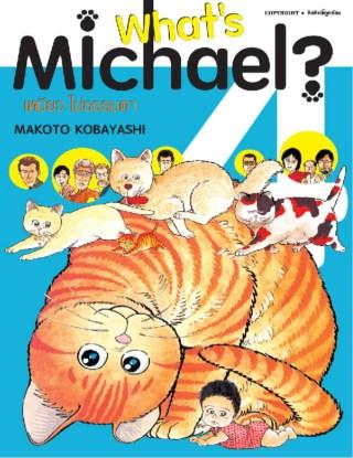หน้าปก-whats-michael-เหมียวไม่ธรรมดา-เล่ม-04-ookbee
