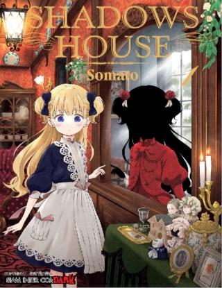 หน้าปก-shadow-house-เล่ม-01-ookbee