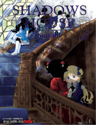 หน้าปก-shadow-house-เล่ม-05-ookbee