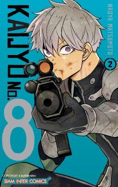 หน้าปก-kaijyu-no8-เล่ม-02-ookbee