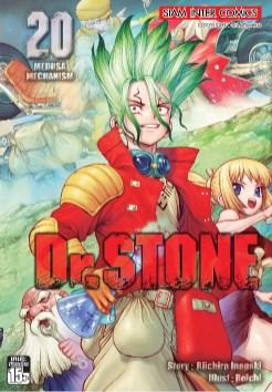 หน้าปก-drstone-เล่ม-20-ookbee