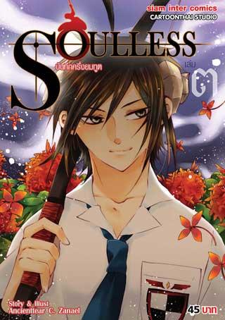 หน้าปก-soulless-บันทึกครึ่งยมฑูต-3-ookbee