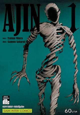 หน้าปก-ajin-สายพันธุ์อมนุษย์-เล่ม-1-ookbee