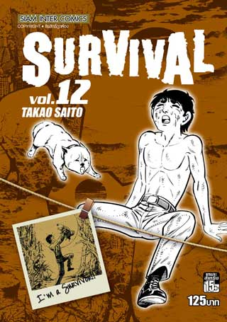 หน้าปก-survival-12-ookbee