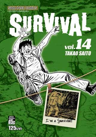 หน้าปก-survival-14-ookbee