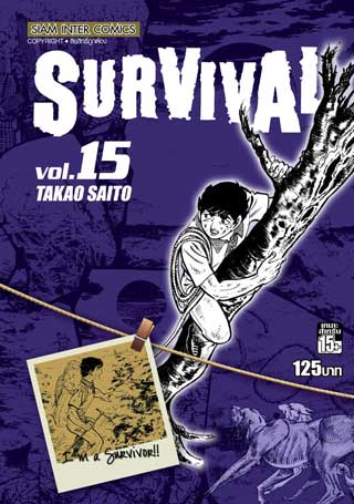 หน้าปก-survival-15-ookbee