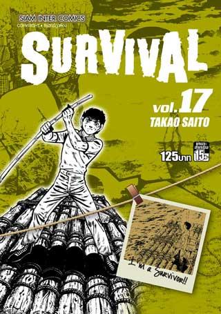 หน้าปก-survival-17-ookbee