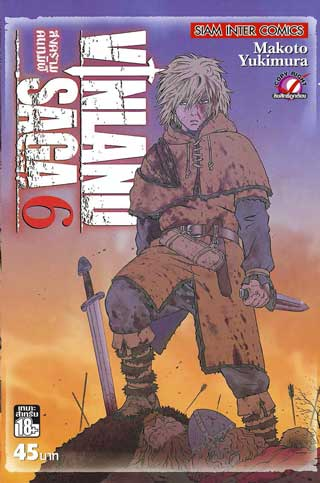 หน้าปก-vinland-saga-เล่ม-6-ookbee