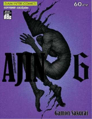 หน้าปก-ajin-สายพันธุ์อมนุษย์-เล่ม-6-ookbee