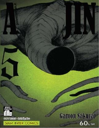 หน้าปก-ajin-สายพันธุ์อมนุษย์-เล่ม-5-ookbee