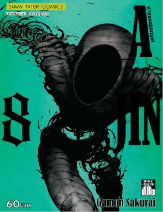 หน้าปก-ajin-สายพันธุ์อมนุษย์-เล่ม-8-ookbee