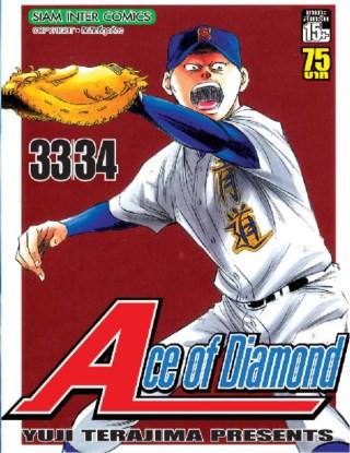หน้าปก-ace-of-diamond-เล่ม-17-3334-ookbee