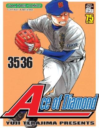 หน้าปก-ace-of-diamond-เล่ม-18-3536-ookbee
