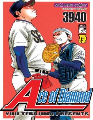 หน้าปก-ace-of-diamond-เล่ม-20-3940-ookbee
