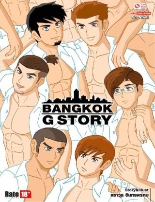 หน้าปก-bangkok-g-story-เล่มเดียวจบ-ookbee