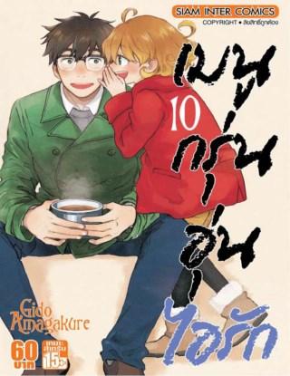 เมนูกรุ่น-อุ่นไอรัก-เล่ม-10-หน้าปก-ookbee