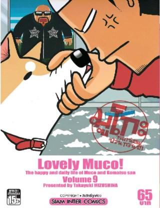 หน้าปก-มูโกะ-หมาน้อย-ป่วน-กวน-ฮา-เล่ม-9-ookbee