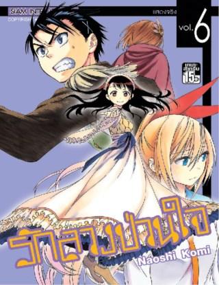 หน้าปก-nisekoi-รักลวงป่วนใจ-เล่ม-06-ookbee