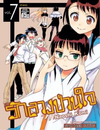 หน้าปก-nisekoi-รักลวงป่วนใจ-เล่ม-07-ookbee