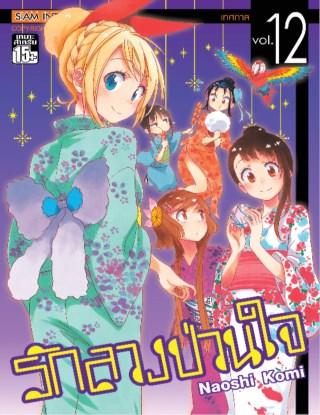 หน้าปก-nisekoi-รักลวงป่วนใจ-เล่ม-12-ookbee