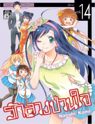หน้าปก-nisekoi-รักลวงป่วนใจ-เล่ม-14-ookbee