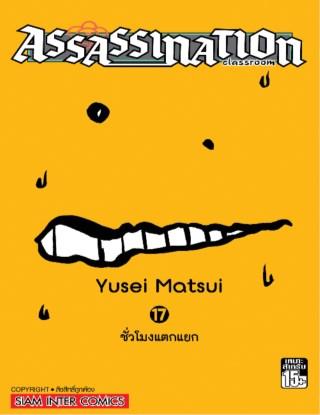 assassination-classroom-เล่ม-17-หน้าปก-ookbee