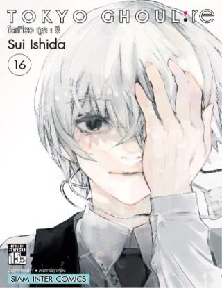 หน้าปก-tokyo-ghoul-re-เล่ม-16-จบ-ookbee