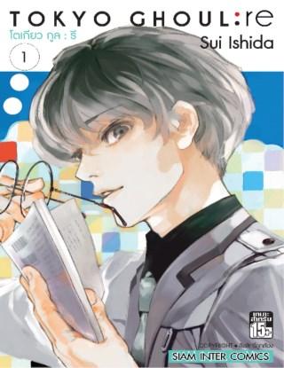 หน้าปก-tokyo-ghoul-re-เล่ม-01-ookbee