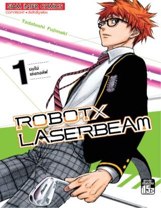 หน้าปก-robotxlaserbeam-ผมไม่เล่นกอล์ฟ-เล่ม-01-ookbee