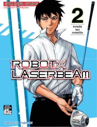 หน้าปก-robotxlaserbeam-ผมไม่เล่นกอล์ฟ-เล่ม-02-ookbee