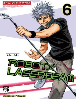 หน้าปก-robotxlaserbeam-ผมไม่เล่นกอล์ฟ-เล่ม-06-ookbee