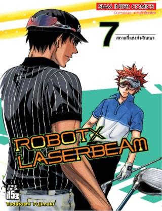 หน้าปก-robotxlaserbeam-ผมไม่เล่นกอล์ฟ-เล่ม-07-ookbee