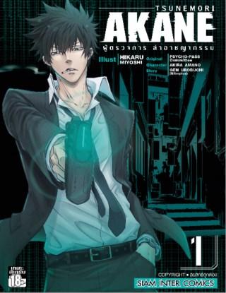 tsunemori-akane-ผู้ตรวจการ-ล่าอาชญากรรม-เล่ม-01-หน้าปก-ookbee