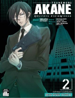 หน้าปก-tsunemori-akane-ผู้ตรวจการ-ล่าอาชญากรรม-เล่ม-02-ookbee