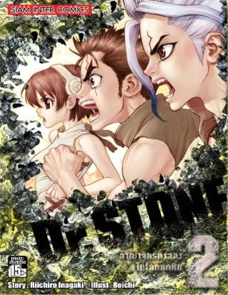drstone-เล่ม-02-หน้าปก-ookbee