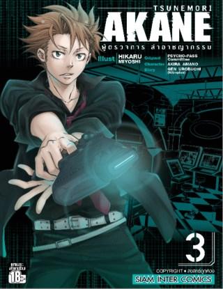 tsunemori-akane-ผู้ตรวจการ-ล่าอาชญากรรม-เล่ม-03-หน้าปก-ookbee