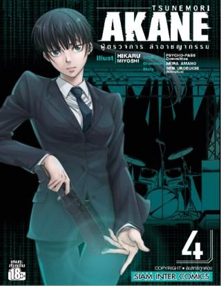 หน้าปก-tsunemori-akane-ผู้ตรวจการ-ล่าอาชญากรรม-เล่ม-04-ookbee
