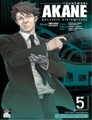 หน้าปก-tsunemori-akane-ผู้ตรวจการ-ล่าอาชญากรรม-เล่ม-05-ookbee