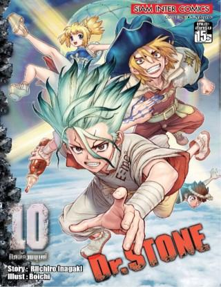 หน้าปก-drstone-เล่ม-10-ookbee