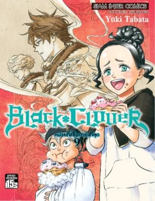หน้าปก-black-clover-เล่ม-09-ookbee