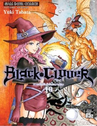 หน้าปก-black-clover-เล่ม-10-ookbee