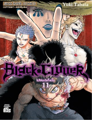 หน้าปก-black-clover-เล่ม-11-ookbee