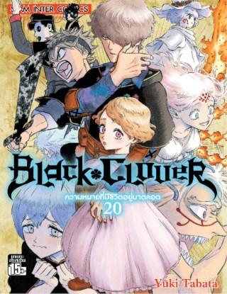 หน้าปก-black-clover-เล่ม-20-ookbee