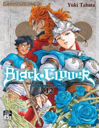 หน้าปก-black-clover-เล่ม-12-ookbee