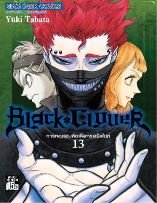 หน้าปก-black-clover-เล่ม-13-ookbee