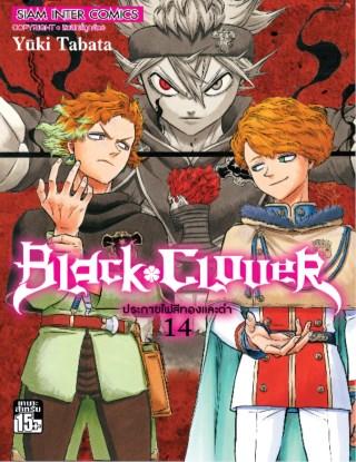 หน้าปก-black-clover-เล่ม-14-ookbee