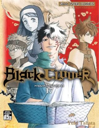 หน้าปก-black-clover-เล่ม-17-ookbee