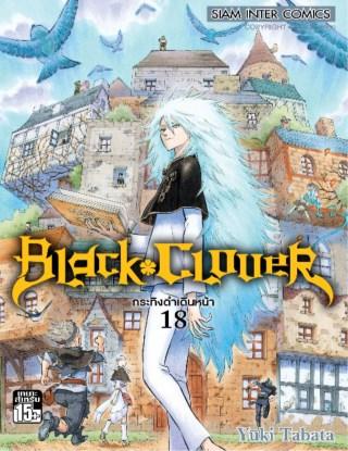 หน้าปก-black-clover-เล่ม-18-ookbee