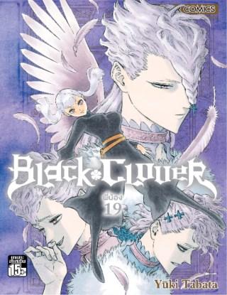 หน้าปก-black-clover-เล่ม-19-ookbee